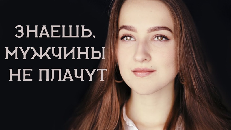 Александр Хейфец Знаешь мужчины не плачут
