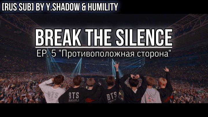 РУС САБ RUS SUB Нарушь тишину EP5 'THE OPPOSITE SIDE' BREAK THE SILENCE DOCU SERIES