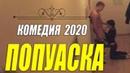 РЖАЧНАЯ КОМЕДИЯ 2020! ПОПУАСКА Русские комедии 2020 новинки HD 1080P