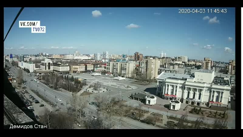 Самоизоляция в Тюмени Вид на Тюмень с онлайн камер под песню Ёлки Комната