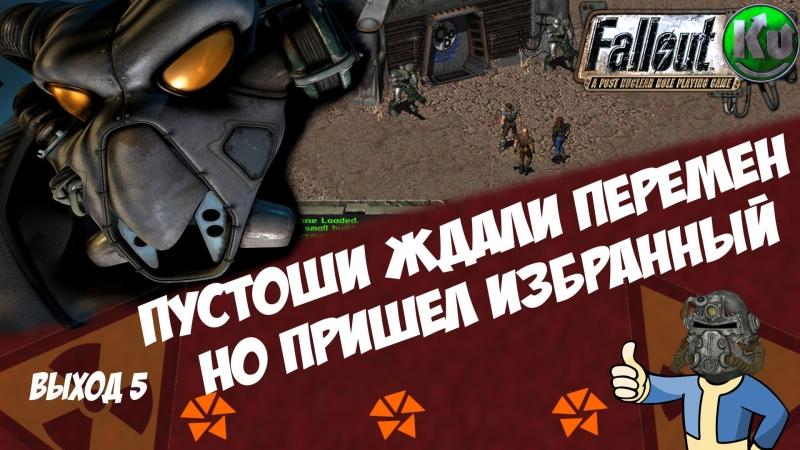 ☢ Пустоши ждали перемен, но пришел Избранный [Fallout 2, episode 4]