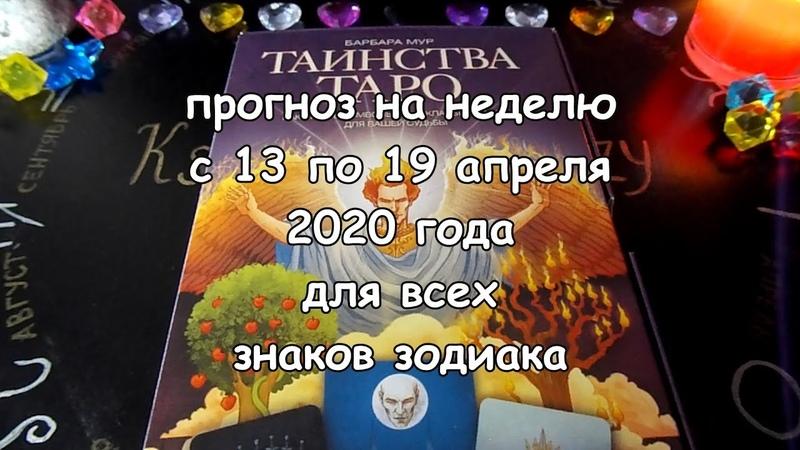Гороскоп на неделю с 13 по 19 апреля 2020 года для всех знаков зодиака на картах Таинства Таро!