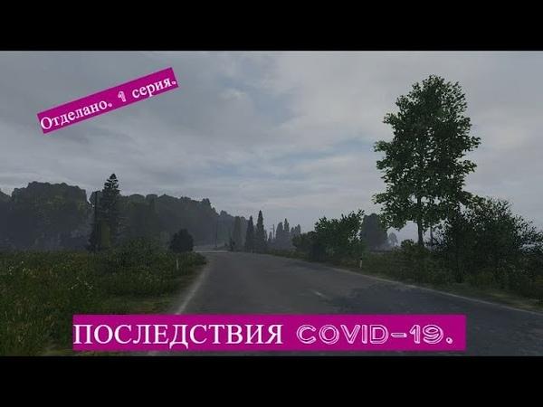 ПОСЛЕДСТВИЯ COVID 19 Что стало после коронавируса Dayz
