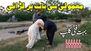 Mamooli Si Baat Per Larai | Saraiki Funny Video | Saraiki Comedy | Saraiki Drama | Apna Saraiki TV