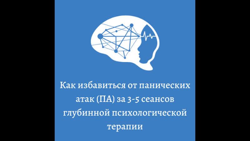 Как избавиться от панических атак за 3 5 сеансов глубинной психологической терапии Ирины Звягинцевой