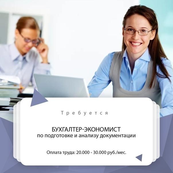 Работа в твери бухгалтер вакансии как открыть ип по оказанию бухгалтерских услуг