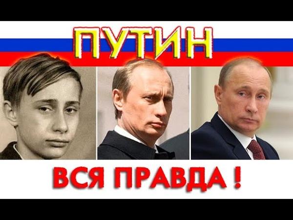 Мало кто знает но это всё Путин Неизвестные факты биографии президента России Собчак Ельцин и др