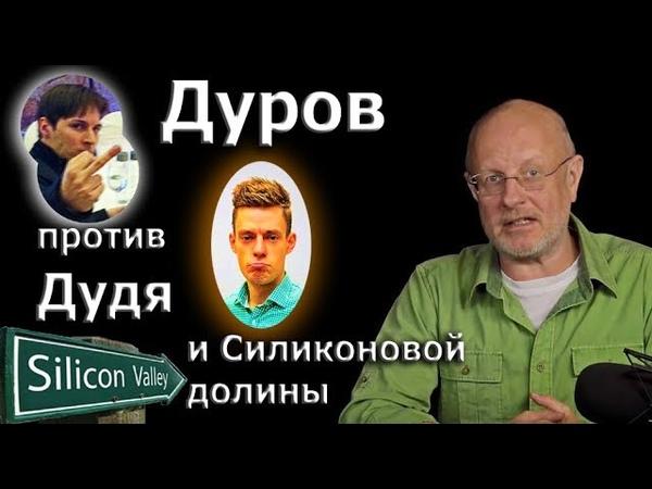Гоблин Дуров против Дудя и Силиконовой долины