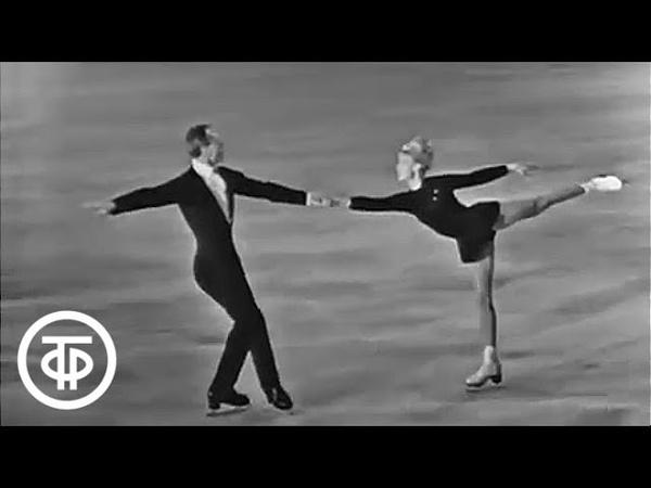 Людмила Белоусова и Олег Протопопов показательное выступление по фигурному катанию в Москве 1965 г