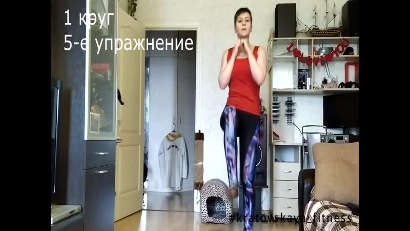домашняя тренировка с Аленой Кратовской №1 Круговая тренировка на полчаса без дополнительного инвентаря