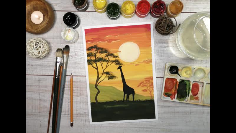 Детский онлайн урок Африка
