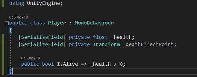 Как правильно работать с полями в Unity?, изображение №2