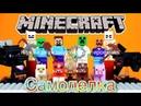 Лего Майнкрафт. Самоделка. Lego Minecraft. Мультики для Детей. Приключения Лего Майнкрафт.