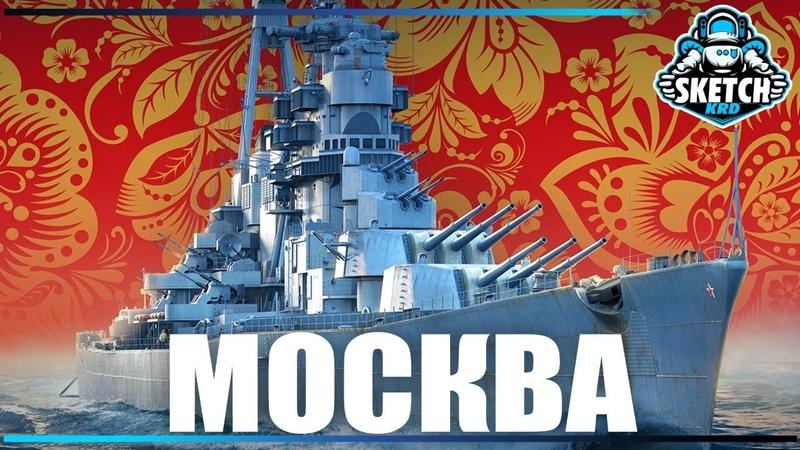 Крейсер Москва | Розыгрыш Очакова и Багратиона 📺 1440p