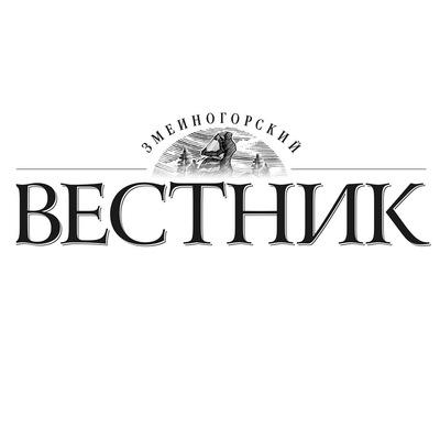 Змеиногорский Вестник
