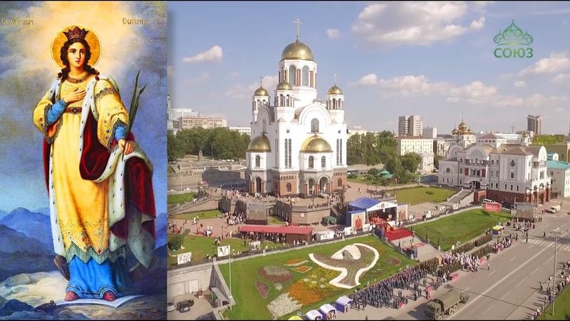 ТК Союз. 135 лет Екатеринбургской епархии.