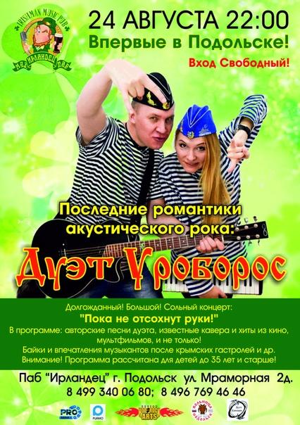 vk.com/uroborosvpodolske