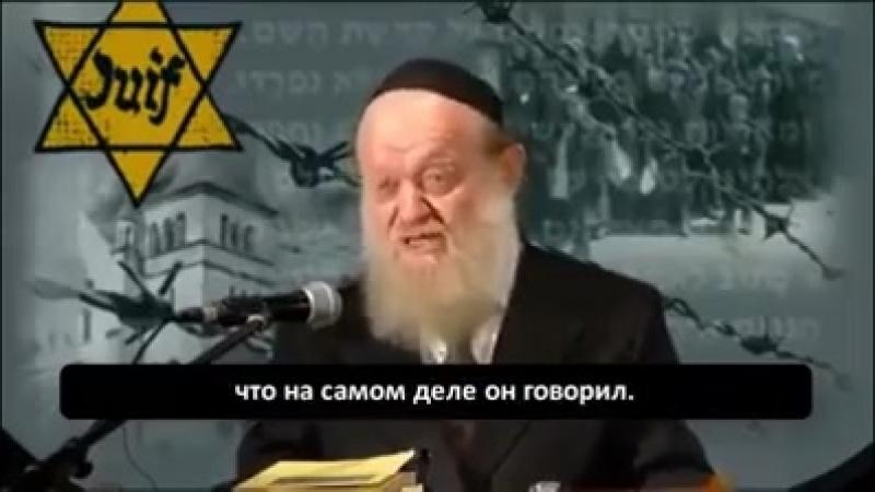 Ответ раввина Почему Гитлер уничтожал евреев Judaism Exposed 29 219 просмотров