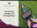 5-e занятие курса Удалённая профессия КОПИРАЙТЕР 14.0 Начало в 20:00 по мск