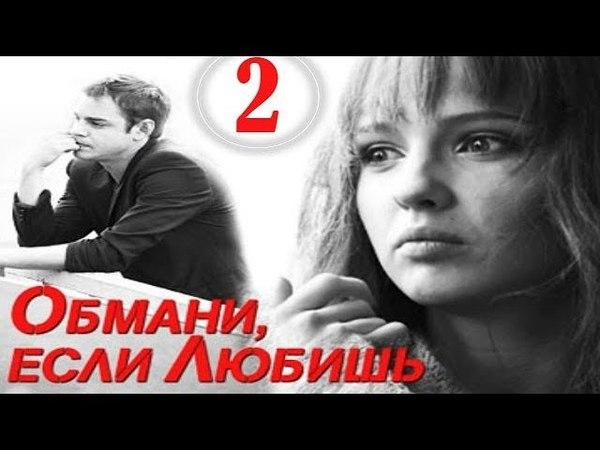 Обмани если Любишь 2 серия(с участием Натальи Бардо)