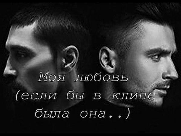 Сергей Лазарев Дима Билан Моя любовь (если бы в клипе была она).. 2018
