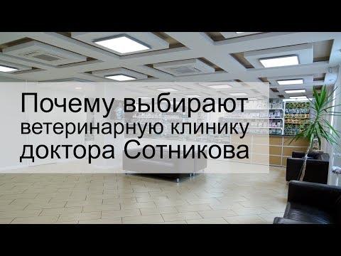 Почему выбирают клинику доктора Сотникова