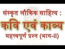 Sanskrit Lokik Sahitya Kavi Kavya related Questions Part II