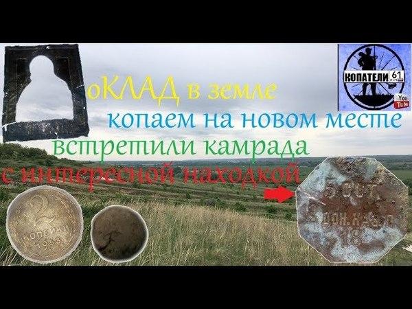 🖼👁🗨👍оКЛАД В ЗЕМЛЕ!НАХОДКА КАМРАДА!/IN THE HOLY LAND!FIND SUPER TREASURE HUNT!🖼👁🗨👍