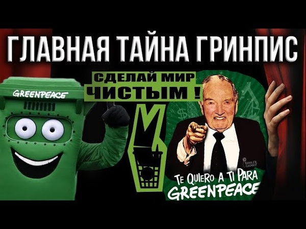 Гринпис. Что скрывается под зелёной