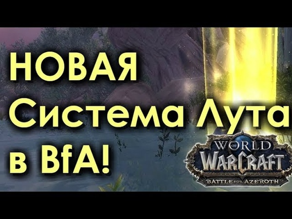 Новая Система Распределения Добычи с Боссов в Battle for Azeroth!