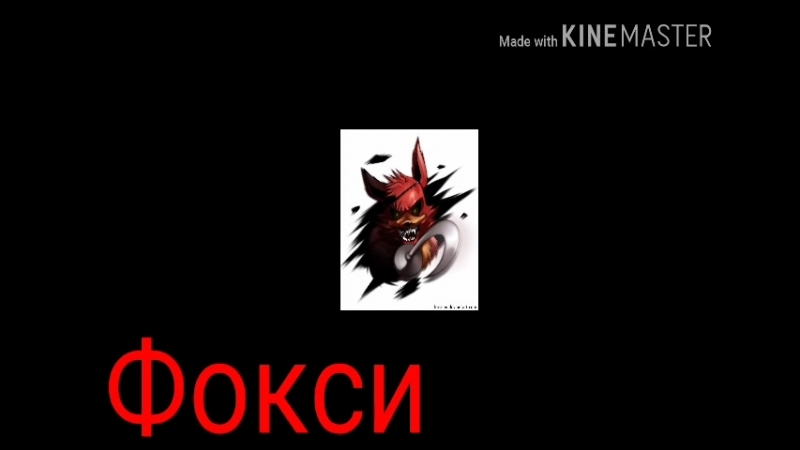 Голоса аниматроников фнаф 1
