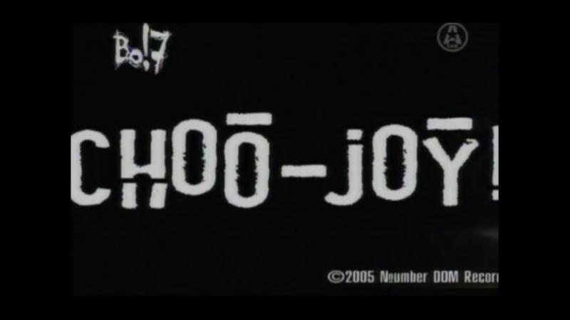 ChOO JOy - Реквием по войне (2005)