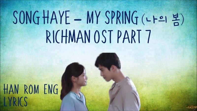 (Богатый мужчина OST Part 7) Song Haye – My Spring (나의 봄)