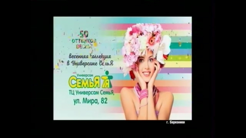 Региональный блок рекламы на телеканале Россия 1 (Березники) 23.04.2017