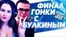 ФИНАЛ! ГОНКА С БУЛКИНЫМ! 🔥 ► CRMP GTARP
