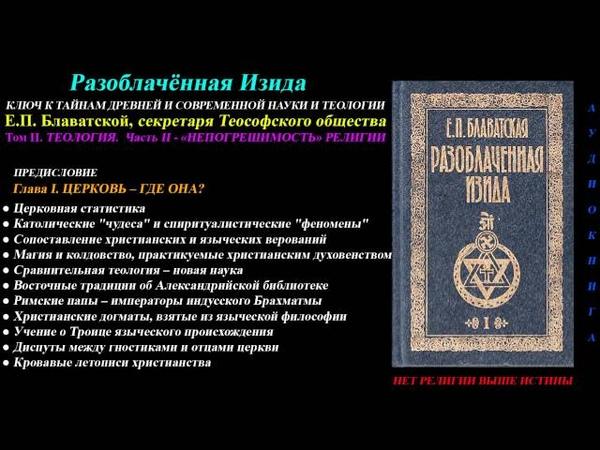 Разоблачённая Изида, Том 2 - Теология, Глава 1 из 12 (Е.П. Блаватская)_1877 г_аудиокнига