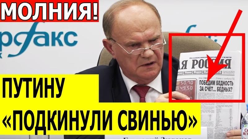 СРОЧНО! Зюганов ВЫДАЛ всю правду о ПОВЫШЕНИЕ пенсионного возраста в России 2018!!