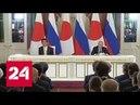 Путин и Абэ обменялись самыми откровенными мнениями - Россия 24
