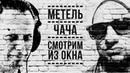 МЕТЕЛЬ - Смотрим из окна (feat ЧАЧА)