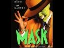 Маска / The Mask, 1994 Гаврилов,1080