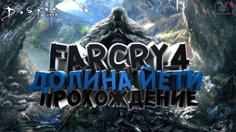Far Cry 4 DLC Долина Йети lЧАСТЬ 2l