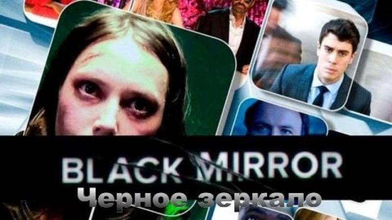 чёрное зеркало 4 сезон часть 2
