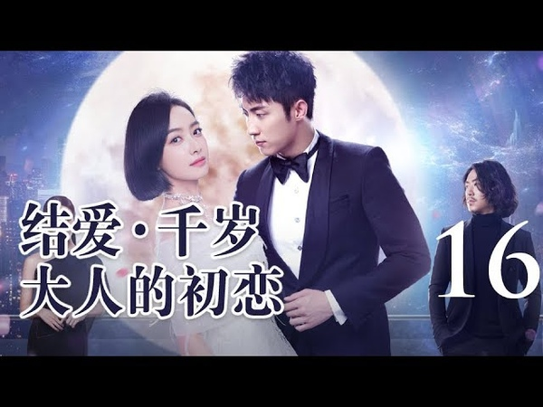 【English Sub】结爱·千岁大人的初恋 16丨Moonshine and Valentine 16(主演:宋茜 Victoria Song,黄景瑜 Johnny)【未21024