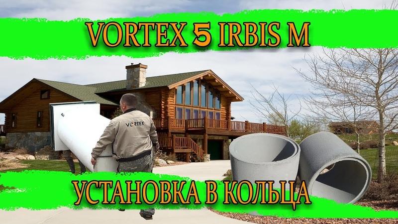 Монтаж станции Vortex 5 irbis M в бетонные кольца (Петрословянка)