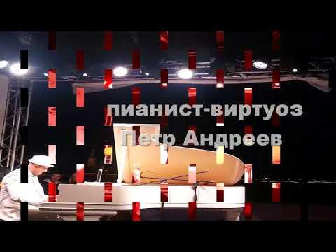 Пианист виртуоз играет на площади Питера Музыкальный фейерверк