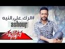 El Rak Ala el Neya - Tamer Ashour (EXCLUSIVE )   2018   ( ًالرك ع النيه - تامر عاشور(حصريا
