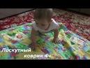 Лоскутный коврик 4 часть ПЭЧВОРК