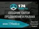 174web создание сайтов продвижение реклама