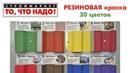Резиновая краска - купить краску в Твери, резиновая краска для кровли, резиновые краски Тверь