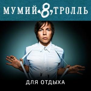Альбому «8» 10 лет. Part 1